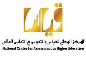 رابط المركز الوطنى قياس للاستعلام عن نتائج اختبار القدرات العامة والتحصيل الدراسى