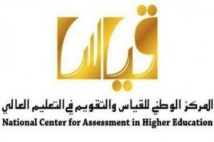 رابط مركز قياس والنتائج الخاص بالقدرات العامة والتجميعات التحصيلية