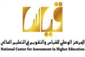 مركز قياس يعلن عن بدء التسجيل في اختبار القدرات العامة الورقي