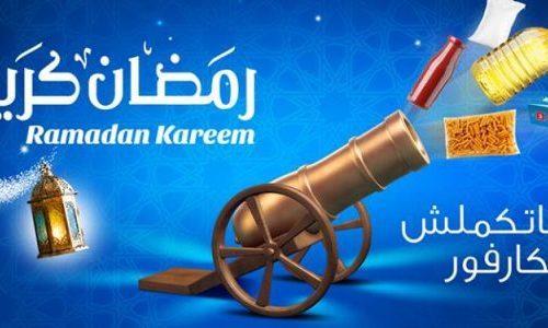 عروض كارفور لشهر رمضان 2017 تحفيضات على الكثير من المنتاجات حتى 30 مايو
