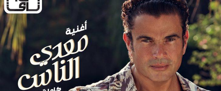 كلمات أغنية يا اجمل عيون ألبوم عمرو دياب الجديد معدي الناس 2017