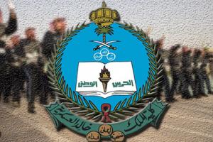 شروط التقدم الى كلية الملك خالد العسكرية الذى يبدأ من اليوم الخميس 6 من رمضان