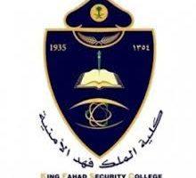 تطوير كلية الملك فهد الأمنية والبدء في تنفيذ مشروع العمليات التطبيقية للدراسات الأمنية