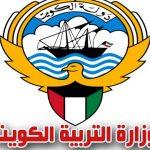 موقع طالب Taleeb الإلكترونى يتيح نتائج إمتحانات المراحل التعليمية المختلفة 2017 بالكويت