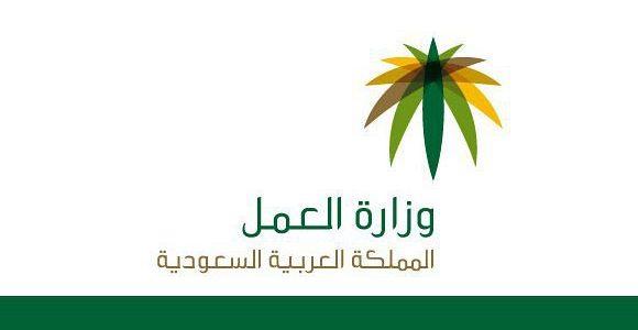 كيفية تحديث بيانات المعاقين السعوديين من موقع وزارة العمل والتنمية الاجتماعية