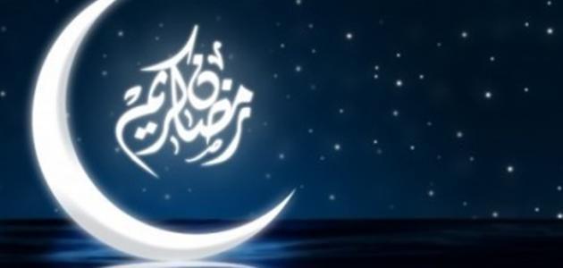 مجموعة من أحدث توبيكات رمضان حالات واتس اب لتبادل التهانى بحلول شهر الصوم
