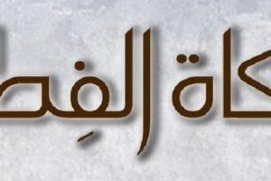 اعلان دار الافتاء المصرية قيمة زكاة الفطر لهذا العام 1438 موعد اخراج زكاة عيد الفطر