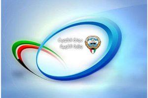 البوابة الإلكترونية للتعليم الكويتى تقدم نتيجة إمتحانات الطلاب فى الترم الثانى بموقع المربع الإلكترونى
