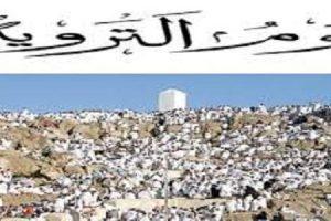 دعاء يوم التروية والاعمال التى تجب على المسلم فى ذلك اليوم الثامن من ذى الحجة 1438