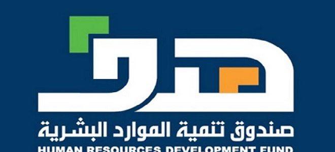 أهداف صندوق الموارد البشرية 1439 والبرامج المتاحة للتوظيف الالكترونى