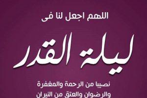 دعاء ليلة القدر مجموعة من الأدعية الدينية لشهر رمضان المبارك آداب الدعاء المستجاب