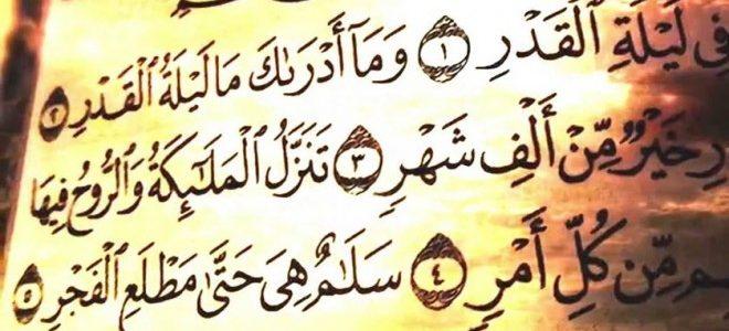 دعاء ليلة القدر مكتوب أفضلية هذة الليلة المباركة من شهر رمضان المعظم