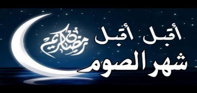 أجمل رسائل شهر رمضان 2017 مسجات تبادل التهانى بالشهر المبارك للأصدقاء والأحباب