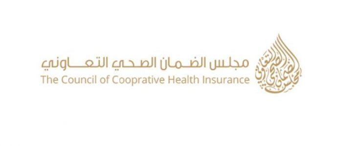 طريقة الاستعلام عن التأمين الصحي برقم الإقامة للمواطن أو المقيم
