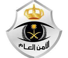 تقديم الامن العام وظائف النساء عبر بوابة أبشر من خلال موقع وزارة الداخلية السعودية