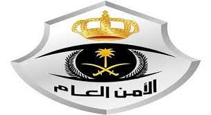 الاستعلام عن منسوبي الأمن العام برقم السجل المدني عبر موقع مديرية الأمن السعودي