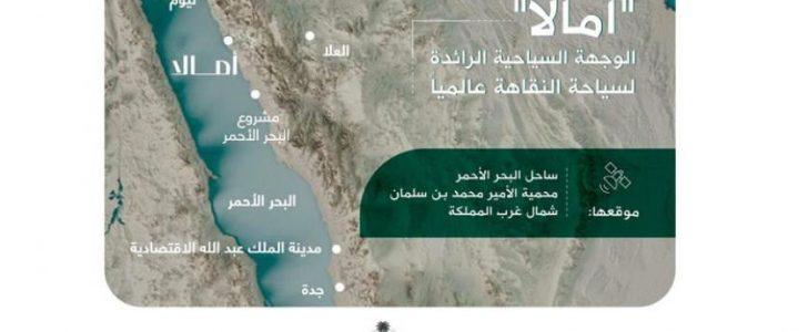 """السعودية تطلق مشروع """"امالا"""" السياحي.. تعرف على تفاصيله"""
