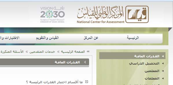 درجات قياس qiyas.org : الاستعلام عن نتائج اختبارات قياس القدرات العامة السعودية