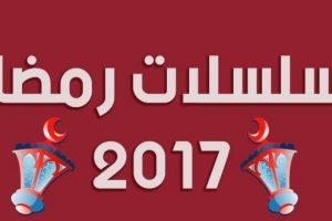 مسلسلات رمضان 2017 على القنوات الفضائية المختلفة + تريلر مسلسلات رمضان