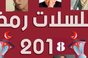 قائمة المسلسلات على قناة CBC في شهر رمضان