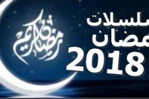 قناة دي إم سي والمسلسلات الرمضانية لشهر رمضان