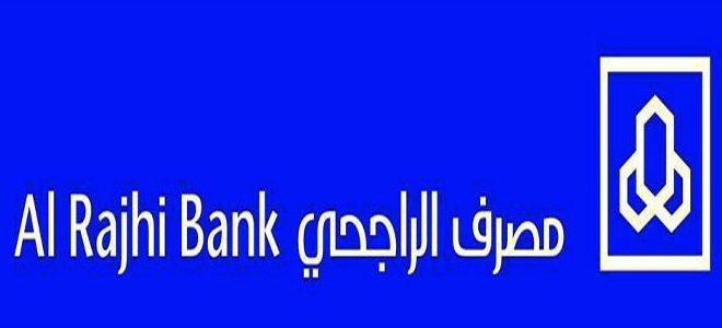 شروط مسابقة مصرف الراجحى الرمضانية و الاعلان عن موعد بداية ونهاية المسابقة