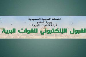 معهد طيران القوات البرية الملكية : موعد التقديم لوظائف معهد طيران القوات البرية الملكية السعودية وشروط التقديم