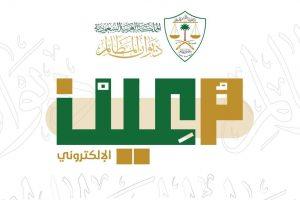 الرابط الرسمي لديوان المظالم والتسجيل في معين ديوان المظالم