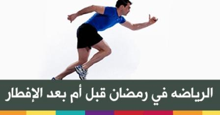 أهمية ممارسة الرياضة خلال شهر رمضان