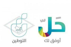 مزايا وشروط الاستفادة من منتج حل لتمويل مشاريع التوطين بالسعودية