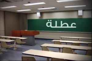 موعد الاجازات الرسمية للعام الدراسي وعيد الفطر المبارك بالمملكة العربية السعودية لعام 2018