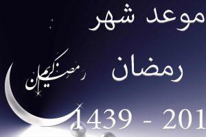 تعرف على غرة شهر رمضان فلكياً