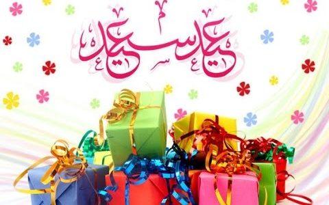 مواعيد الأعياد : موعد عيد الفطر وعيد الأضحى ووقفة عرفات 2017/1438