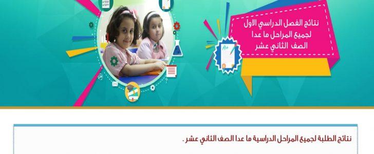 موقع المربع الالكتروني للنتائج يقدم استعلام نتائج طلاب الكويت 2018 بالرقم المدني