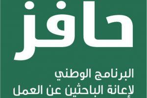 رابط مباشر موقع حافز طاقات البوابة الوطنية للعمل وشروط التسجيل فيها 1440