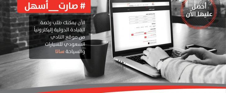 شرح طريقة استخراج رخصة القيادة الدولية بالسعودية