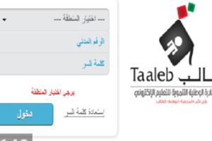 نتائج طلاب الكويت بالرقم المدني عبر موقع طالب وموقع المربع الالكتروني للإبتدائية والمتوسطة 2018