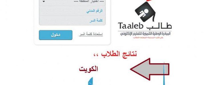 نتائج موقع طالب Taaleb الان نتائج الكويت للمرحلة المتوسطة والابتدائية 2018