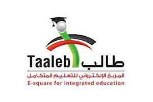 موقع المربع الالكتروني Taaleb ظهر قائمة المدارس التي رفعت نتائج طلاب الكويت للمرحلة الابتدائية والمتوسطة