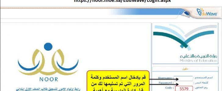 رابط الاستعلام عن نتائج الطلبة والطالبات من خلال موقع نور بدون وضع الرقم السري 1439
