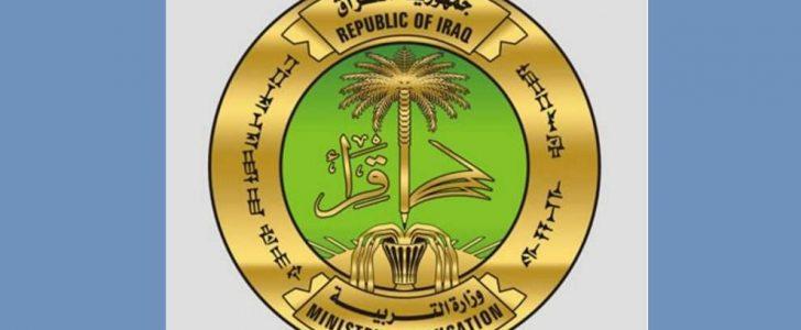 كيفية الاستعلام عن نتيجة الصف الثالث المتوسط 2017 رابط وزارة التربية العراقية