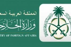 وزارة الخارجية السعودية تدشن موقع للاستعلام عن تمديد الزيارة العائلية