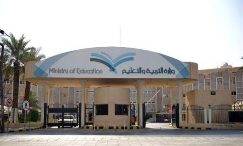 تفاصيل : وزارة التعليم ترفع التقويم الخاص بالعام الدراسي الجديد للمقام السامي