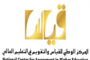 استعلام نتائج قدرات قياس 1439 بالسجل المدني ورقم الاشتراك عبر موقع المركز الوطني للقياس