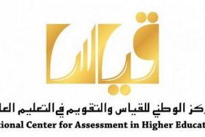 المركز الوطنى للقياس والتقويم : فتح باب تسجيل اختبارات القدرات العامة اليوم الثلاثاء