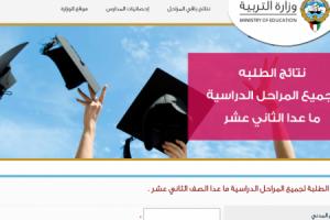 الرابط المباشر لموقع المربع الالكترونى للاستعلام عن النتائج للطلبه الكويتيه