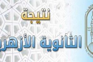 أسماء أوائل الثانوية الأزهرية 2017 موقع بوابة الأزهر الالكترونية للاستعلام عن النتائج
