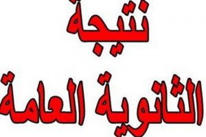 رضا حجازى يعلن عن موعد نتيجة الثانوية العامة 2017 بمؤتمر صحفى
