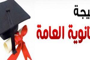 رابط نتيجة الثانوية العامة 2017 لطلاب الشهادة الثانوية موقع اليوم السابع