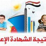 نتيجة الشهادة الإعدادية لعام 2017 لكافة الطلاب بمحافظة الشرقية بعد أن تم إعتمادها رسميا